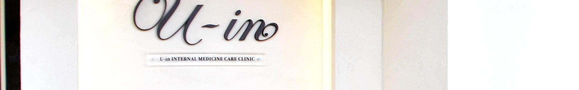 11月より 内科の診療日と診療時間が変更になります。
